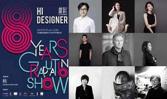 维欧八周年《HI DESIGNER艺术展》