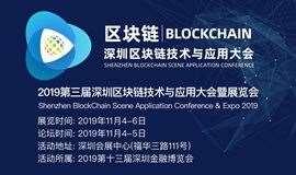 2019第三届深圳区块链技术与应用大会
