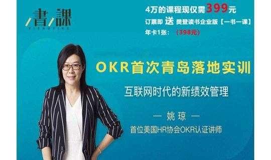 首位美国HR协会OKR认证讲师 - 青岛线下落地实训
