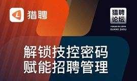 解锁技控密码,赋能招聘管理(广州站)