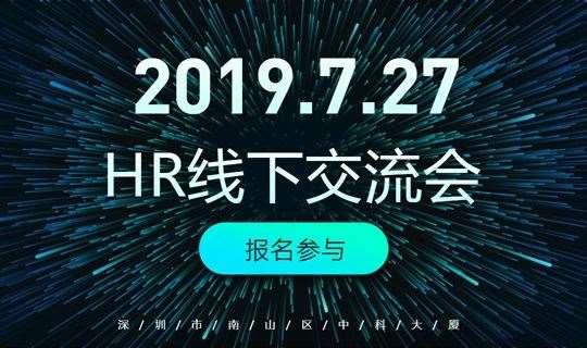 游戏行业HR线下交流会邀请函