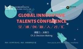 全球创新人才汇 Global Innovative Talents Conference   第三课:决策力 Chapter 3: Decision Making