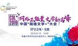"""第三届中国""""网络文学+""""大会 IP分会场即将走进安徽"""