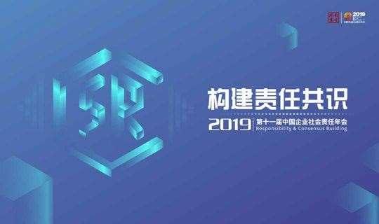 南方周末第十一届中国企业社会责任年会