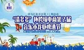"""壹马汇——""""清多多""""杯跨境电商第二届音乐小龙虾啤酒节"""