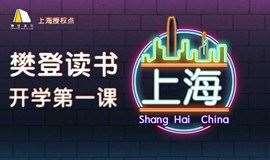 樊登读书开学季——樊登读书上海站,首次举办开学季啦~欢迎报名参加!
