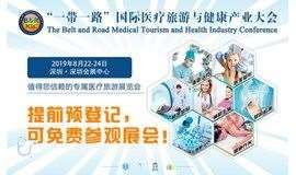 【邀请函】2019第十三届粤港澳大湾区国际医疗旅游与健康产业大会