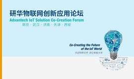 研华物联网创新应用论坛@济南场——共创物联世界 洞见智能未来
