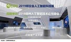 2019中国(郑州)人工智能大发牛牛怎么玩技术 应用峰会