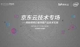 京东云技术专场 —— 揭秘视频云端到端产品技术实践