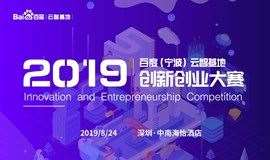 百度(宁波)云智基地创新创业大赛