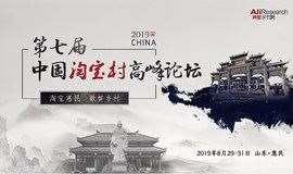 第七届中国淘宝村高峰论坛