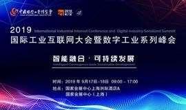 参会邀请 | 2019国际工业互联网大会暨数字工业系列峰会