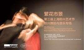 《繁花市景》第三届上海即兴艺术节——即兴舞蹈与音乐专场