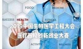 2019中国生物医学工程大会——医疗器械创新创业大赛