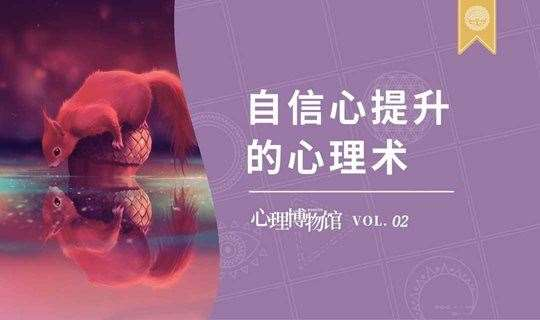 BOWOOD心理博物馆(广州)NO.2 | 自信心提升的心理术
