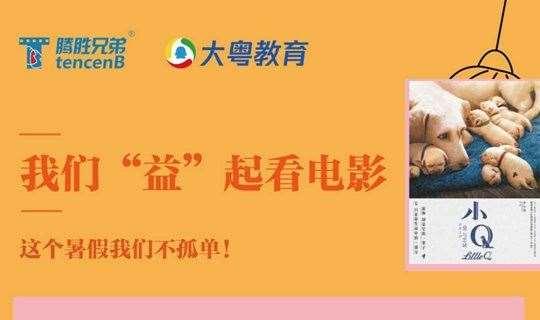 限114人,在深圳免费看电影《小Q》,愿望树关爱留守儿童公益活动