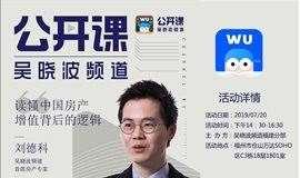 福建吴晓波频道公开课----读懂中国房产增值背后的逻辑