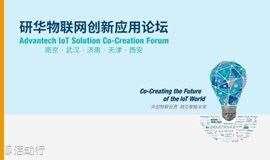研华物联网创新应用论坛@西安场——共创物联世界 洞见智能未来