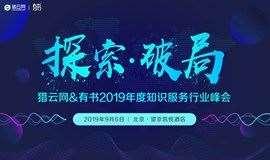 2019年度知识服务行业峰会