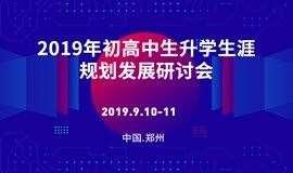 2019年初高中生升大发牛牛怎么玩学生 涯规划发展研讨会|郑州站