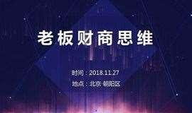 《老板财税管控》北京第四十期——张金宝!