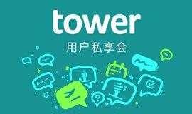 Tower 用户私享会第三期 - 广州站