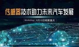 传感器技术助力未来汽车发展 9月10日相聚重庆