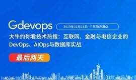 Gdevops全球敏捷运维峰会-广州站:阿里、腾讯、京东、新浪、甜橙金融、联通、微众、贝壳的DevOps、AIOps与数据库实战