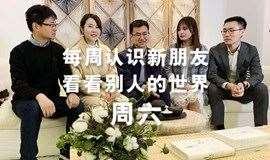杭州A伙伴  每周六认识新朋友,看看别人的世界