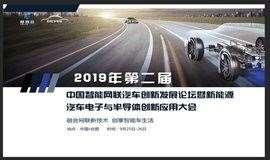 第2届中国智能网联汽车创新发展高峰论坛暨新能源汽车电子与半导体创新应用大会