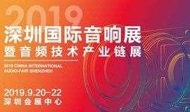 2019深圳国际音响展览会