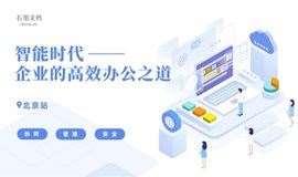智能时代企业的高效办公之道 - 北京站