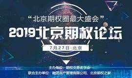 2019北京期权论坛——北京期权年中盛宴