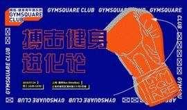 GYMSQUARE CLUB 健身青年俱乐部 | 搏击健身进化论