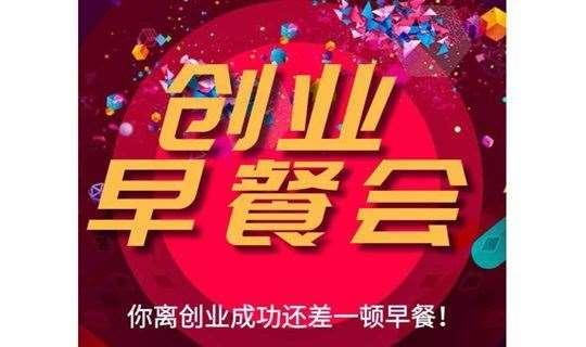 北京创业早餐会(BSB), 你离创业成功还差一顿早餐