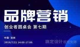 深圳创业者圆桌会:如何快速引爆品牌营销