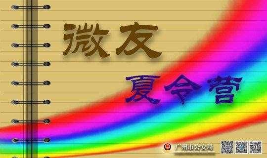 """@广州公安 2019年""""微友夏令营""""系列活动之——走进广州消防水上中队"""