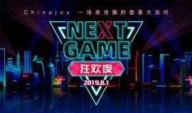 2019#NextGame#狂欢夜,全球游戏精英嗨聚魔都,共赴ChinaJoy游戏圈面基大派对!