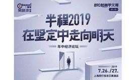 吴晓波频道新商学大课第一场