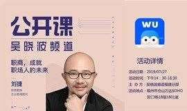 福建吴晓波频道公开课第四期----刘捷《职商,成就职场人的未来》