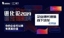 「进化论」2019年企业增长增值全国巡回沙龙 北京站