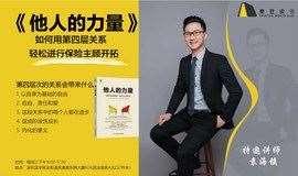 如何借力樊登读书深圳200万会员做好保险主顾开拓(非保险代理人莫报名)