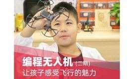 """【第2期】""""起飞吧!无人机""""主题活动趴,圆孩子的飞行梦"""