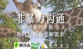 【樊登读书—福州鹿友会】带大发牛牛怎么玩你 体验不一样的非暴力沟通