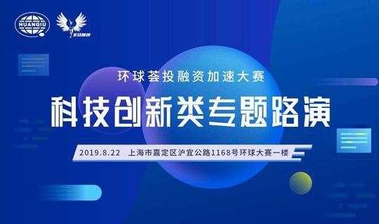 环球荟投融资加速大赛—科技创新专题路演