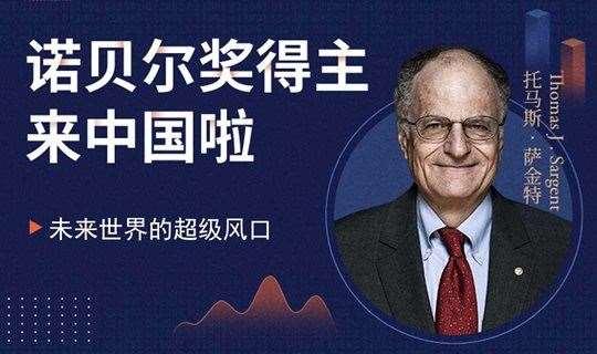 未来的超级风口——诺贝尔奖得主中国行