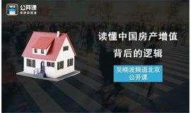 读懂中国房产增值背后的逻辑—吴晓波频道北京7月公开课第四场