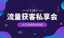 樊登读书:大咖与你聊1块钱的营销——从公有域到私有域