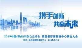 2019中国(苏州)科创企业峰会第四届苏南路演中心聚合大会